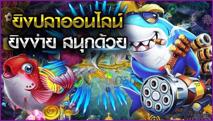 เกมยิงปลาออนไลน์ เริ่มต้นการลงทุน ที่มีแต่ความสนุก