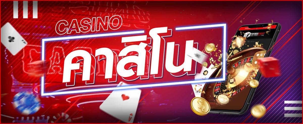 ถ้าหาก คาสิโนในไทย ถูกกฎหมาย ทิศทางคาสิโนออนไลน์ จะเกิดอะไรขึ้น
