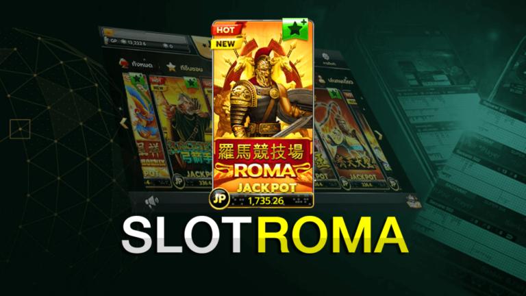 เกมสล็อต roma เกมสล็อตเกมใหม่ น่าเล่น
