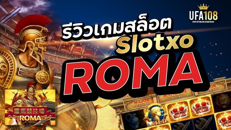 สล็อต roma เกมยอดนิยมใหม่ล่าสุด