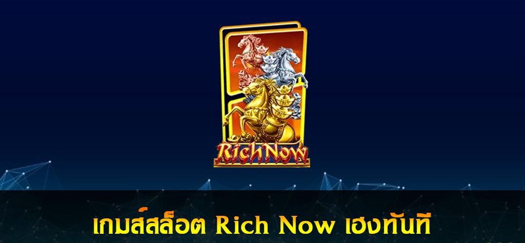 Rich Now เกมสล็อต PG