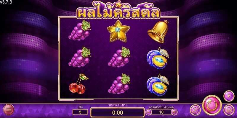 เกมสล็อต Crystal Fruits
