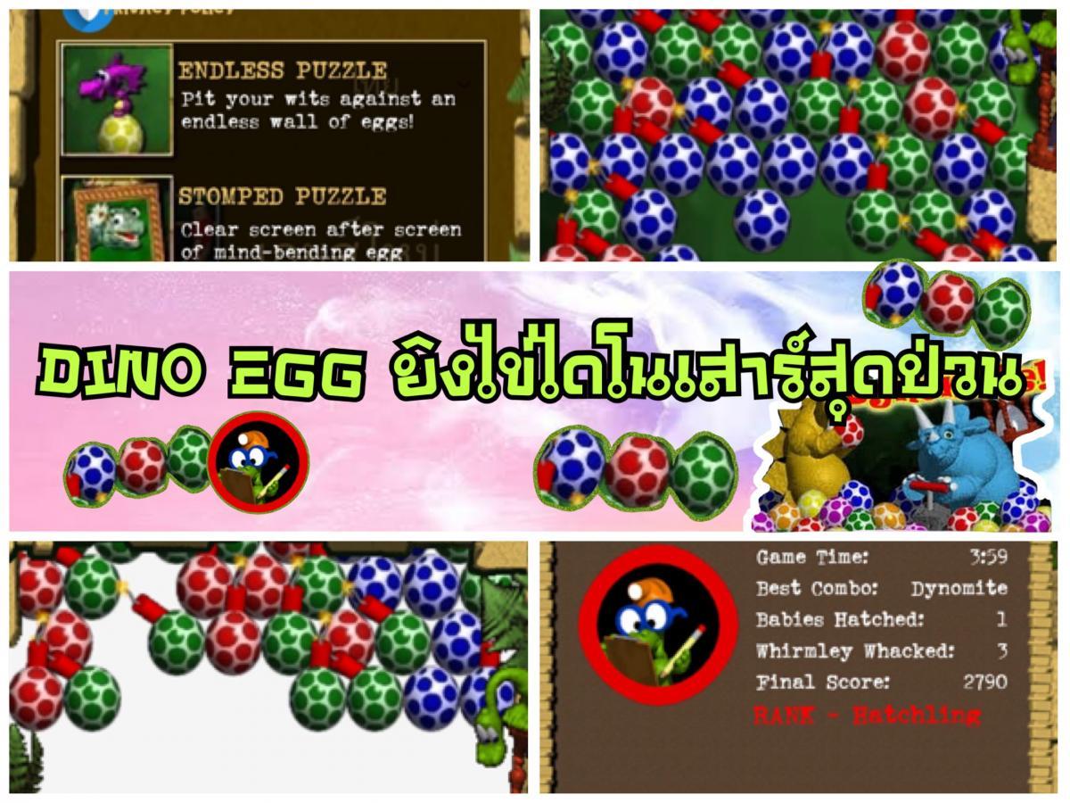 เกมยิงไข่ไดโนเสาร์ Dino Egg เกมในตำนาน มีในคาสิโนออนไลน์แล้ว