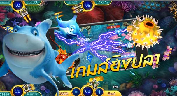 เกมพนันออนไลน์ที่น่าสนใจ นิยมเล่นกันมากอีกหนึ่งเกมคือ เกมยิงปลา