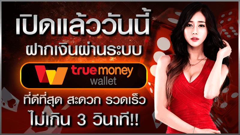 เติมคาสิโนผ่านTrue Wallet ได้แล้วนะ! ช่องทางการเติมเครติด ที่ไม่ยุ่งยาก
