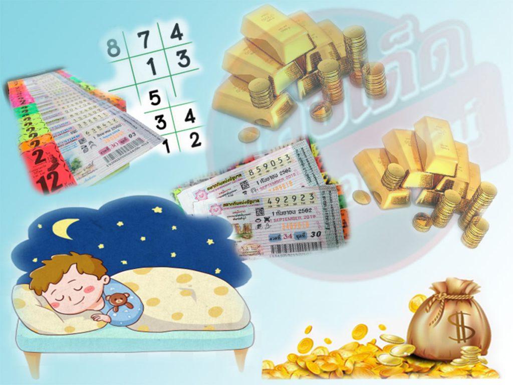 วิธีตีหวยจากความฝัน ของตัวเอง แบบแม่นๆ เพื่อเอาตัวเลข ไปแทงหวย ให้สุดปัง