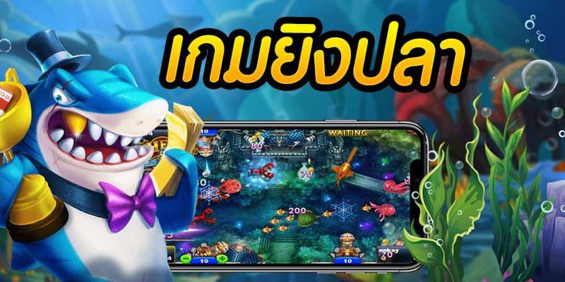 เกมยิงปลา ออนไลน์ เกมสนุกสุดมัน ฝากถอนไม่มีขั้นต่ำ ลุ้นรับโปรโมชั่นเครดิตฟรี