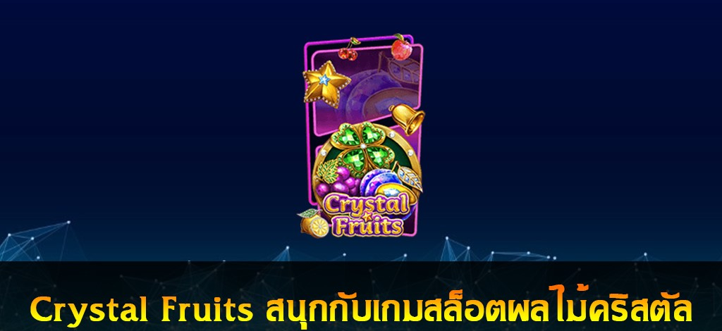 Crystal Fruits เกมสล็อต การเดิมพันอันแปลกใหม่ ที่เต็มไปด้วยผลไม้นำโชค