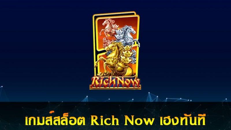 Rich Now เกมสล็อต ตามหาตำนานม้า แห่งเงินตรา ที่จะทำให้ผู้เล่น ร่ำรวยได้ทันที