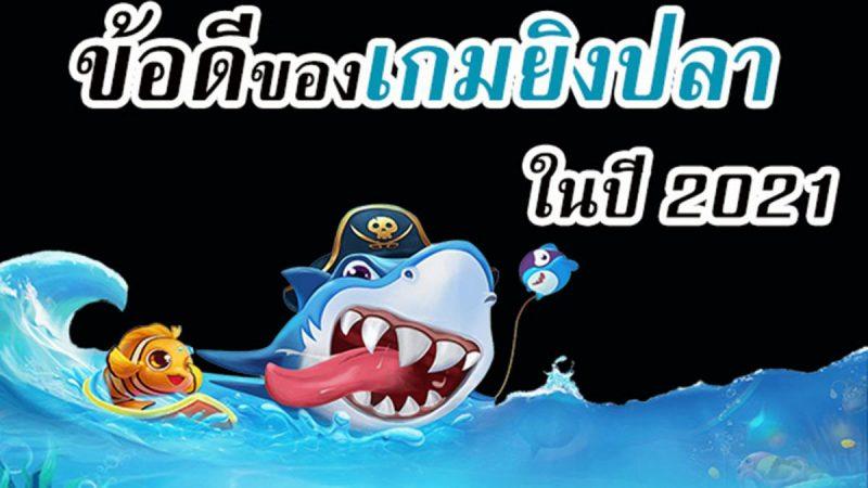 ข้อดีของเกมยิงปลา เกมคาสิโนออนไลน์ ที่มีความสนุก และความท้าทาย